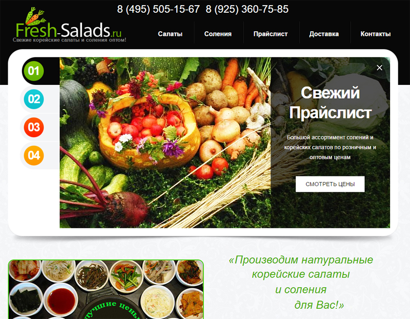 #CEO: Fresh-Salads.ru